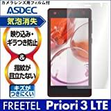 アスデック 【 ノングレア フィルム 3】 FREETEL Priori3 LTE 専用 防指紋・気泡が消失する国産フィルム NGB-FTPR3