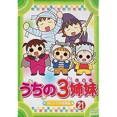 うちの3姉妹 21 [DVD]