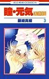 瞳・元気 KINGDOM 3 (花とゆめコミックス)
