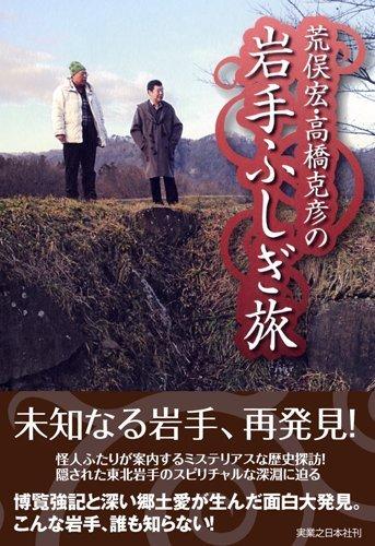 荒俣宏・高橋克彦の岩手ふしぎ旅