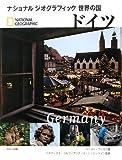 ドイツ (ナショナルジオグラフィック世界の国)