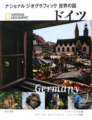 ドイツ (ナショナルジオグラフィック世界の国)の詳細を見る