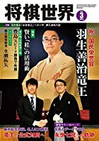 藤井聡太 藤井四段 昇段 終了に関連した画像-06