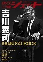 ROCK JET (ロックジェット) VOL.52 (シンコー・ミュージックMOOK)