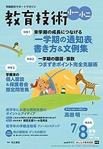 教育技術 小一・小二 2020年 7/8月号 [雑誌] 教育技術シリーズ