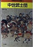 中世武士団 (日本史の社会集団)