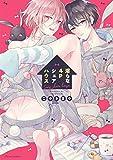 淫らな4Pシェアハウス (フルールコミックス)