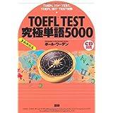 TOEFL TEST究極単語(きわめたん)5000