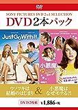 DVD2枚パック  ウソツキは結婚のはじまり/小悪魔はなぜモテる?!