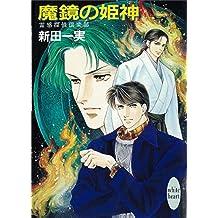 魔鏡の姫神 霊感探偵倶楽部 (講談社X文庫ホワイトハート)
