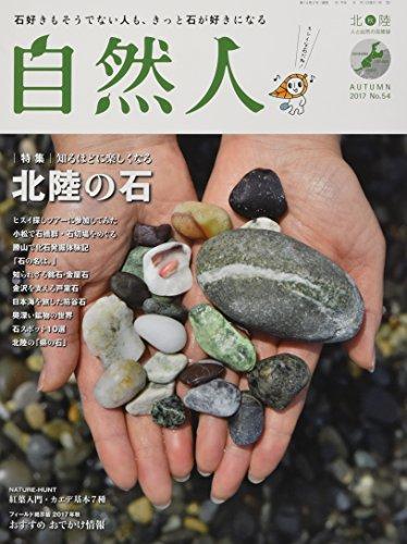 自然人 No.54 2017 秋号 (北陸――人と自然の見聞録)