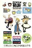 ニコニコ動画ファンブック 完全保存版!!!―超人気動画サイトの裏までわかる! (100%ムックシリーズ) 画像