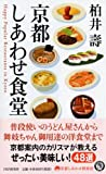 京都しあわせ食堂 (京都しあわせ倶楽部) 画像