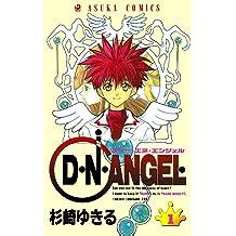 D・N・ANGEL(1) (あすかコミックス)