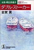 ダブル・ストーカー―女医・朝比奈遙子 (光文社文庫)