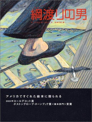 綱渡りの男 (FOR YOU 絵本コレクション「Y.A.」) -