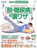 「脱・糖尿病」の裏ワザ―がんばらなくてもOK! (AC mook―NHKためしてガッテン)
