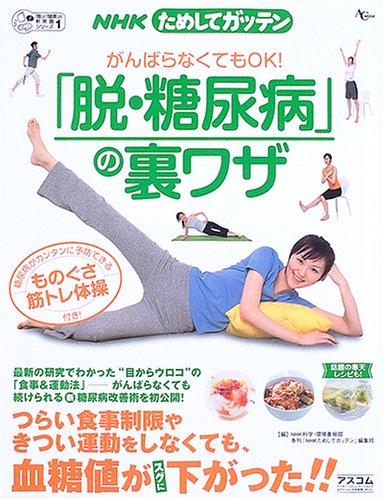 「脱・糖尿病」の裏ワザ―がんばらなくてもOK! (AC mook―NHKためしてガッテン)の詳細を見る