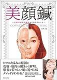 美顔鍼 -美顔率と解剖機能からのアプローチ-