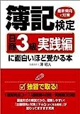 最新傾向と対策 簿記検定日商3級実践編に面白いほど受かる本
