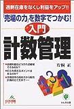 「売場の力」を数字でつかむ!入門 計数管理―過剰在庫をなくし利益をアップ!! (ビジネス常識BOOK)