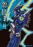 悪徒-ACT- 天下編 (ファミ通クリアコミックス)