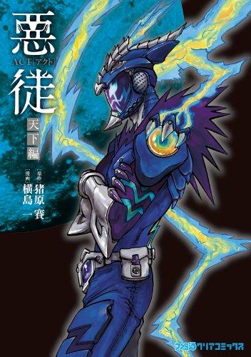 悪徒-ACT- 天下編 (ファミ通クリアコミックス)の詳細を見る