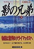 影の兄弟〈下〉 (ハヤカワ文庫NV)