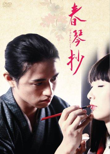 春琴抄 [DVD]の詳細を見る