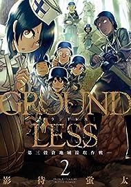 GROUNDLESS(2)-第三穀倉地域接収作戦- (アクションコミックス)