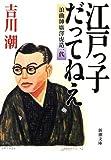 江戸っ子だってねえ―浪曲師広沢虎造一代 (新潮文庫)