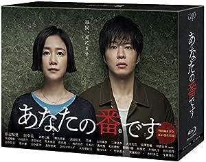 【Amazon.co.jp限定】あなたの番です[Blu-ray BOX](オリジナルスリーブケース(三方背)+オリジナルデカジャケット付)