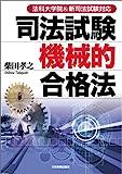 <法科大学院&新司法試験対応>司法試験機械的合格法