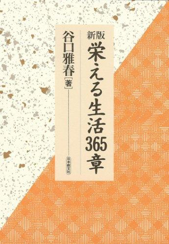 栄える生活365章