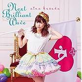 Next Brilliant Wave(初回限定盤B) (CD+DVD)