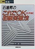 石倉昇のこれでOK初級突破法 応用編 (NHK囲碁シリーズ)