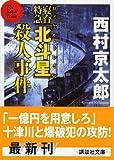 寝台特急「北斗星」殺人事件 (講談社文庫)