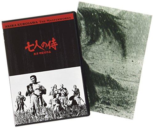 七人の侍 [DVD]
