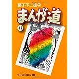 まんが道 11 (中公文庫 コミック版 ふ 2-36)