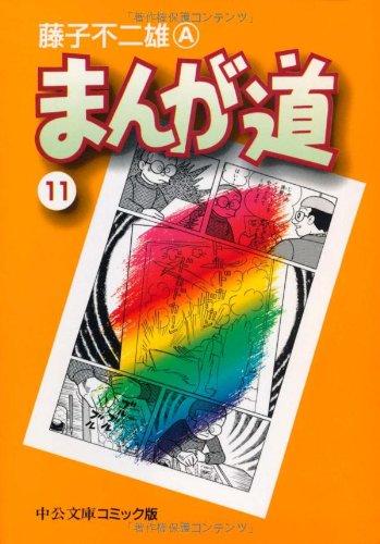 まんが道 (11) (中公文庫―コミック版)の詳細を見る