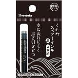 (まとめ買い) 呉竹 くれ竹筆ぺんスペアーインキ 顔料 黒 3本組 DAN106-99H 【×10】