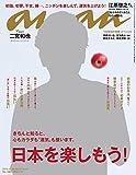 an・an(アン・アン) 2016年 1/6 号 [雑誌]