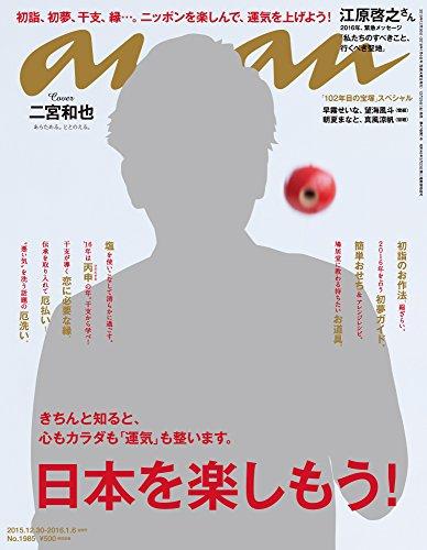 an・an(アン・アン) 2016年 1/6 号 [雑誌]の詳細を見る