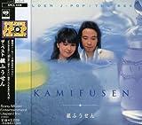 紙ふうせん 〜GOLDEN J-POP / THE BEST