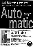 全自動ルーティンナンパ 人間心理に基づいた女性ラジコンメソッド Automatic