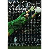 ソロ 希望の物語
