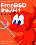 FreeBSD徹底活用―PC‐UNIXを本当に使いこなしたいあなたに〈1〉ネットワーク編