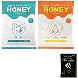 とろとろ入浴剤【honey powder】粉末タイプ イランイランオレンジの香り + 無香 + 入浴剤(プチフルール)1回分