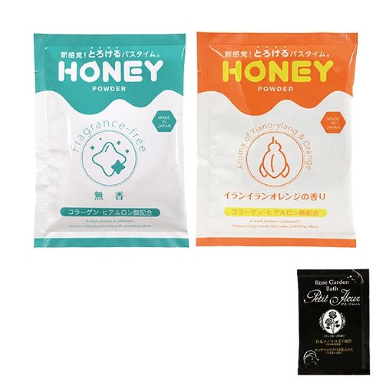 文明衰える平方とろとろ入浴剤【honey powder】粉末タイプ イランイランオレンジの香り + 無香 + 入浴剤(プチフルール)1回分