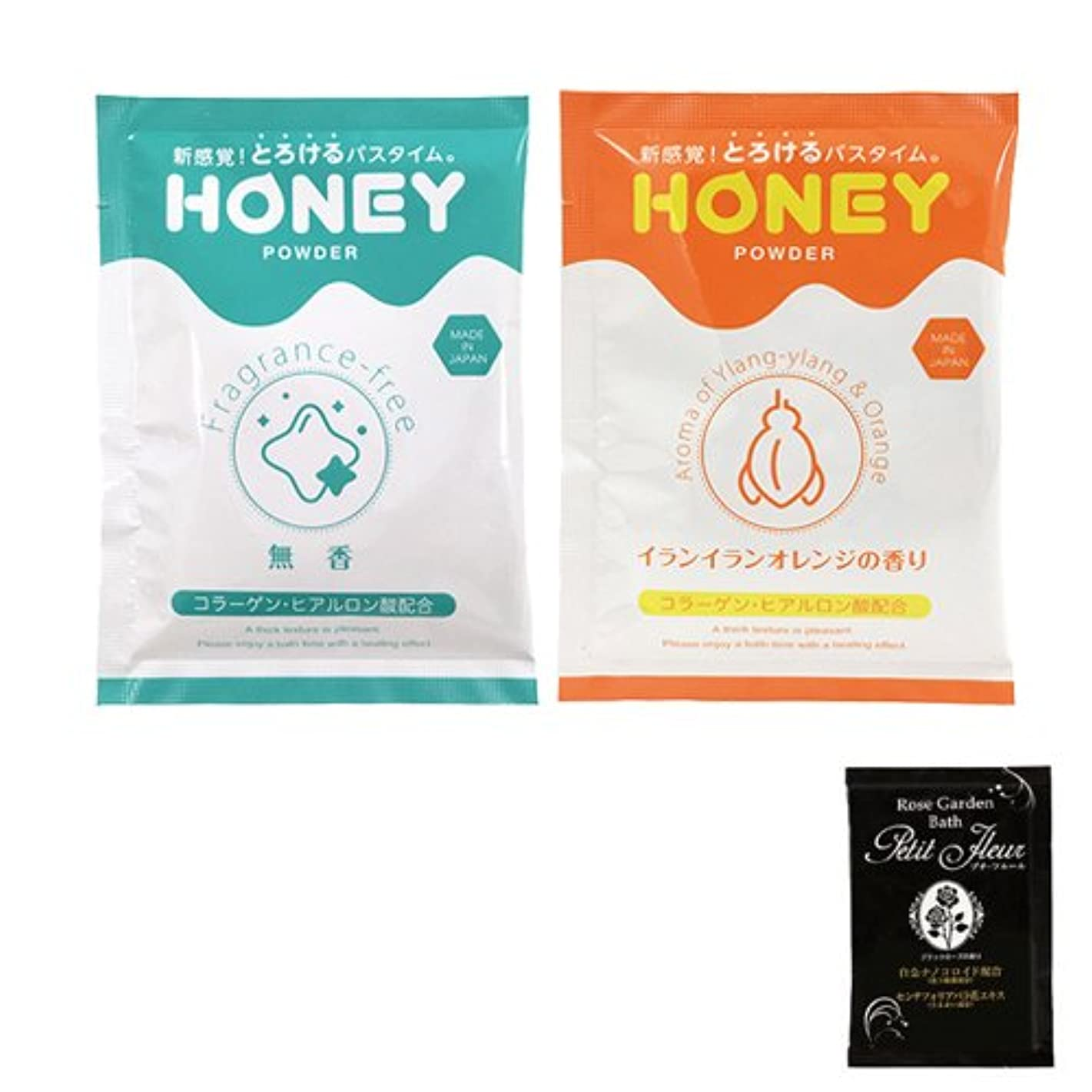 使役バイパス取り消すとろとろ入浴剤【honey powder】粉末タイプ イランイランオレンジの香り + 無香 + 入浴剤(プチフルール)1回分